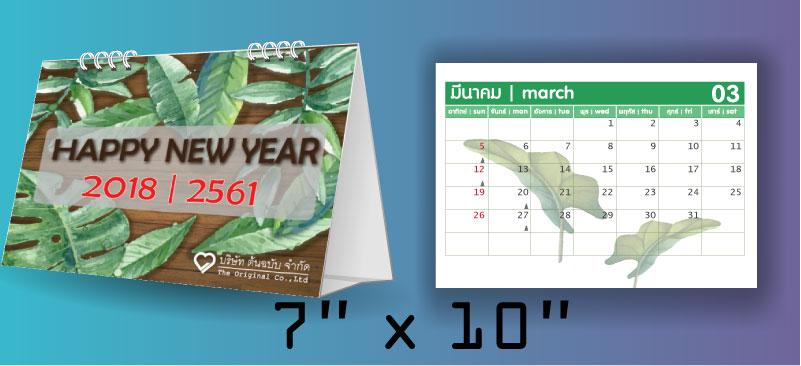 desktop calendar 7x10inch