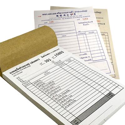 บิลชุดละ 2 ใบ กระดาษธรรมดา