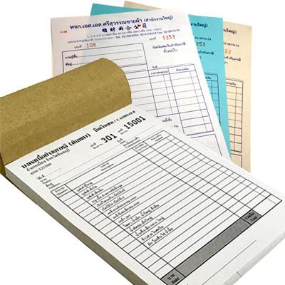 บิลชุดละ 3 ใบ กระดาษธรรมดา