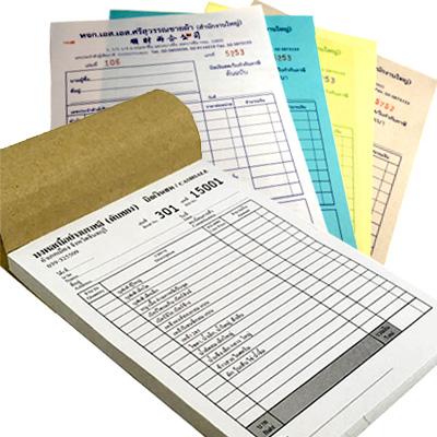 บิลชุดละ 4 ใบ กระดาษธรรมดา