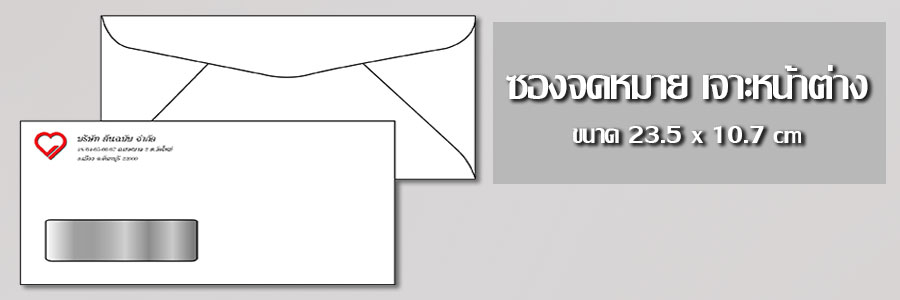 White Envelopes (the drill) No. 9/125AA 100 gsm.