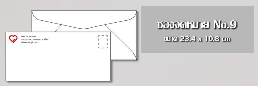 ซองจดหมายขาว เบอร์ 9