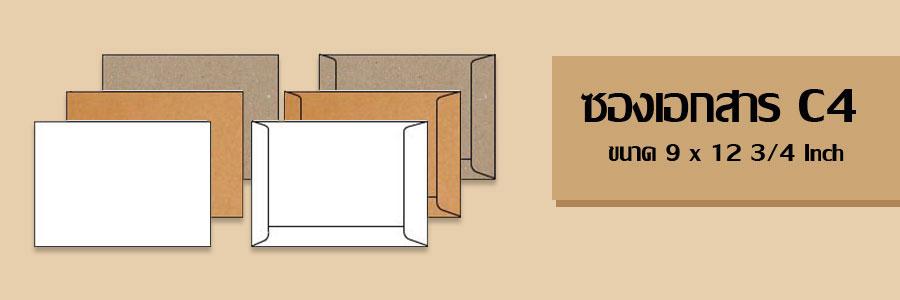 Envelopes size 9 x 12 3/4 inch
