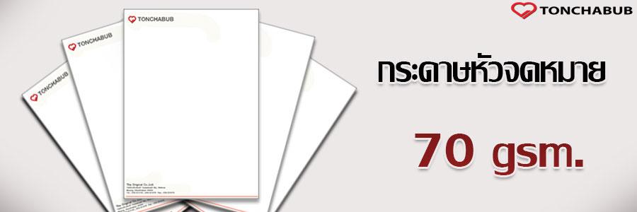 กระดาษหัวจดหมาย 70 แกรม