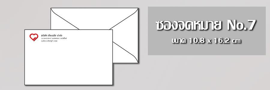ซองจดหมายขาว เบอร์ 7